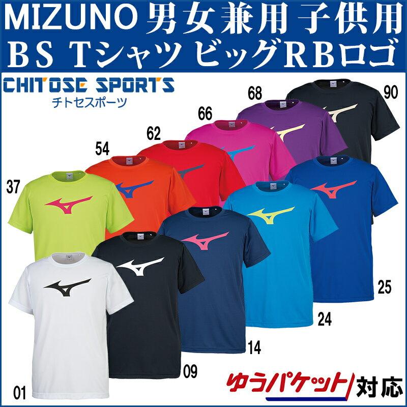 【在庫品】 ミズノ BS Tシャツ ビッグRBロゴ 32JA8155 メンズ 2018SS バドミントン テニス ソフトテニス 卓球 ゆうパケット(メール便)対応
