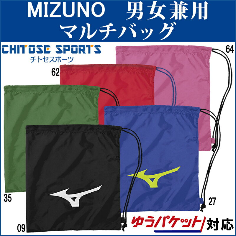 【在庫品】 ミズノ マルチバッグ 33JM8208 メンズ 2018SS バドミントン テニス ゆうパケット(メール便)対応