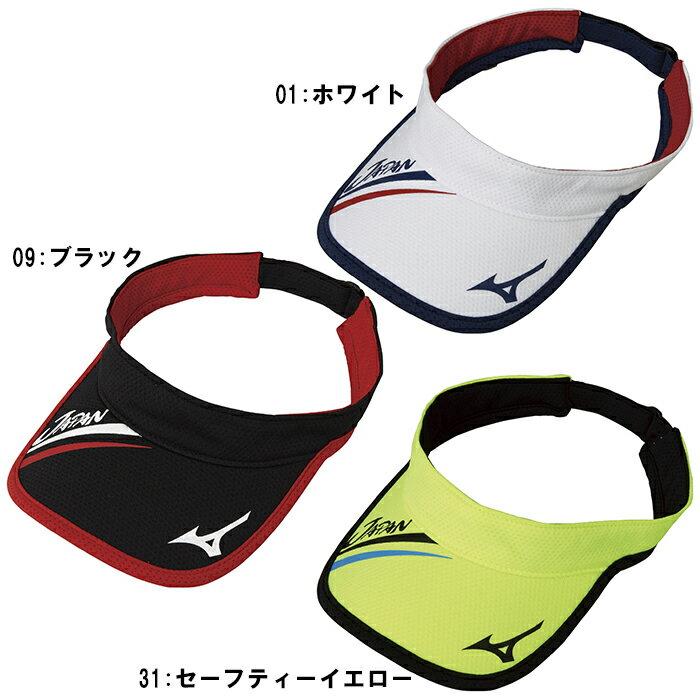 【在庫品】 ミズノ JAPANバイザー 62JW8X02レディース 2018SS テニス