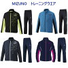 Mizuno JR N-XT warm-up jacket underwear top and bottom set 32JC9417-32JD9417 Jr. 2019SS training sports