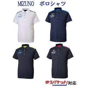 ミズノ N-XT ポロシャツ 32JA9275 メンズ ユニセックス 2019SS トレーニング ゆうパケット(メール便)対応 2019最新 2019春夏