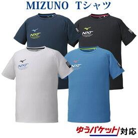 ミズノ N-XT Tシャツ 32JA0215 ユニセックス 2020SS ゆうパケット(メール便)対応