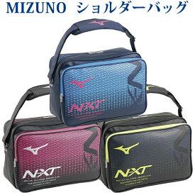 ミズノ N−XTショルダーバッグ30L 33JS0002 2020SS スポーツ トレーニング