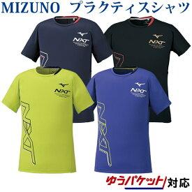 ミズノ プラクティスシャツ(半袖) V2MA0101 メンズ ユニセックス 2020SS バレーボール Tシャツ ゆうパケット(メール便)対応 練習着 半袖