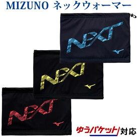 ミズノ N-XT 防風ネックウォーマー 32JY0707 ユニセックス 2020AW スポーツ トレーニング ゆうパケット(メール便)対応