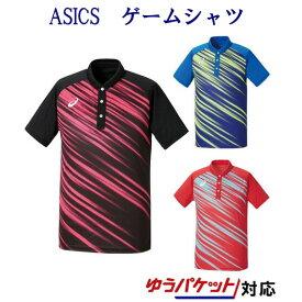 アシックス ゲームシャツ 2073A017 ユニセックス 2019SS テーブルテニス ゆうパケット(メール便)対応