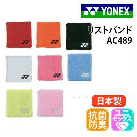 【在庫品】 ヨネックス リストバンド 1ヶ入り AC489 ゆうパケット(メール便)対応バドミントン テニス アクセサリ