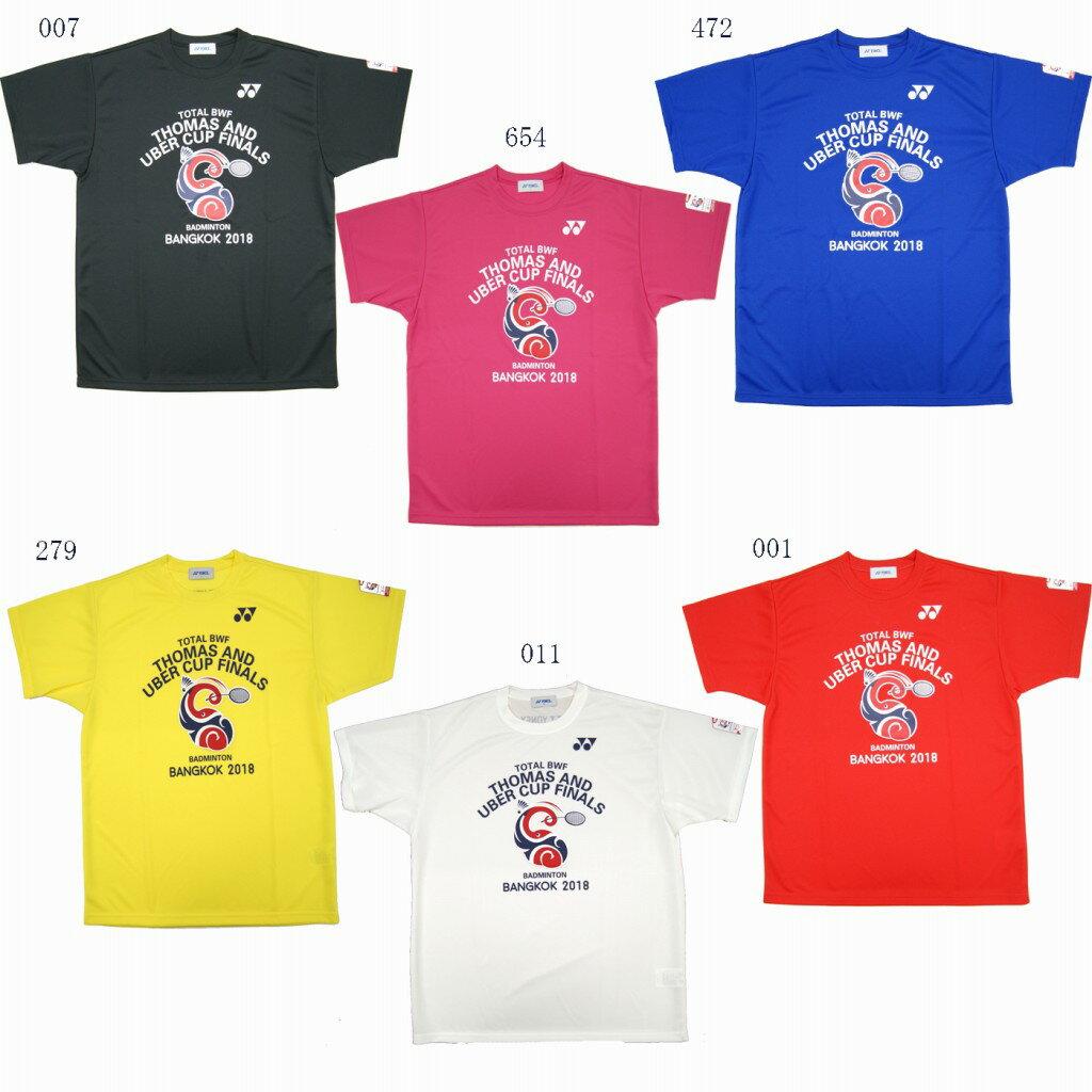 【在庫品】ヨネックス トマスカップ&ユーバーカップ大会 記念Tシャツ YOB18070 2018SS