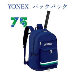 ヨネックス 75TH バッグパックS(テニス1本用) BAG08AP 2021SS バドミントン テニス ソフトテニス