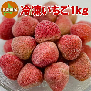 国産 冷凍いちご すずあかね 1kg 北海道産 夏いちご 冷凍イチゴ ヘタなし 送料無料