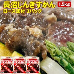 味付ジンギスカン ロース 1.5kg 500g×3パック 北海道 長沼じんぎすかん 送料無料