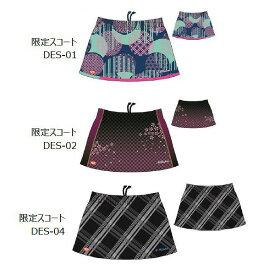予約品 ニッタク 2021年全日本卓球選手権着用スコート NX2411 2021SS 卓球 スコート ゆうパケット(メール便)対応