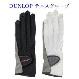 ダンロップ グローブ〈ネイルスルータイプ〉(両手セット) TGG-0117W テニス 2021SS ゆうパケット(メール便)対応