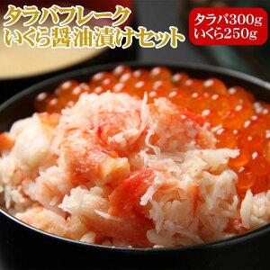 タラバガニむき身 いくら醤油漬けセット 550g(たらば300g いくら250g)たらば フレーク かに ほぐし身 いくら 鮭 海鮮丼 送料無料