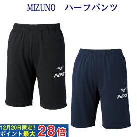 ミズノ N-XT ウォームアップハーフパンツ 32JD0211 メンズ ユニセックス 2020SS スポーツ トレーニング