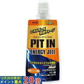 【取寄品】 ザバス ピットイン エナジージェル 栄養ドリンク風味(8食セット) CZ5282 【返品・交換不可】プロテイン