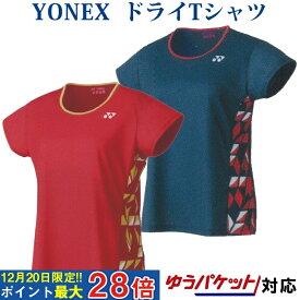 ヨネックス ドライTシャツ 16442 レディース 2020SS バドミントン テニス ソフトテニス ゆうパケット(メール便)対応