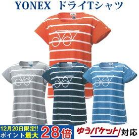 ヨネックス ドライTシャツ 16473 レディース 2020SS バドミントン テニス ソフトテニス ゆうパケット(メール便)対応