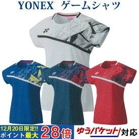 ヨネックス ゲームシャツ 20522 レディース 2020SS バドミントン テニス ゆうパケット(メール便)対応