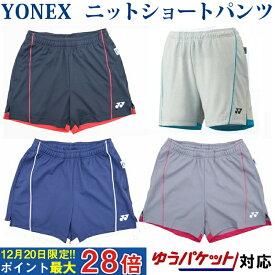 ヨネックスWOMEN ニットショートパンツ 25022 バドミントン テニス レディース ウィメンズ 女性用YONEX 2016年モデル ゆうパケット対応