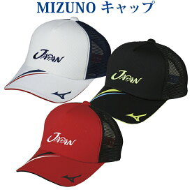 aa2fe63483753 ミズノ JAPANキャップ 62JW8X03 ジャパン メンズ 日本代表応援商品 2018SS テニス ソフトテニス 熱中症対策