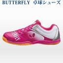 Butfly 93610 008 sam