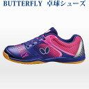Butfly 93610 409 sam