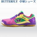 Butfly 93620 228 sam