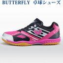 Butfly 93630 901 sam