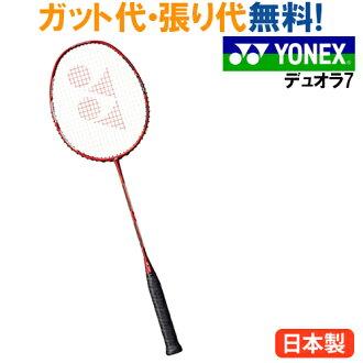 用yonekkusudeyuora 7 DUORA 7 DUO7羽毛球球拍YONEX 2016年春夏季款本店指定球拍的关税及贸易总协定张力免费