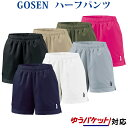 ゴーセンハーフパンツ PP1601バドミントン テニス ウエアレディース ウィメンズ 女性用GOSEN 2016SS ゆうパケット対応…
