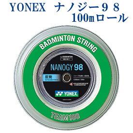 【バドミントン ガット】【ヨネックス】ナノジー98 100mロール NBG98-1 ラッキーシール対応