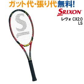 スリクソン 硬式テニスラケット レヴォ CX 2.0 LS SR21705 コントロールプレーヤー向け 当店指定ガットでのガット張り無料 2017SS アウトレット