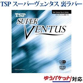 TSP スーパーヴェンタス 020511 卓球ラバー タイムセール 返品・交換不可