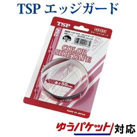 【取寄品】 TSP TSPカラーサイドテープ 044152 2018SS 卓球 ラッキーシール対応
