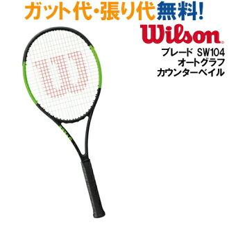 球&握柄带子服务! 威尔逊刀刃SW104亲笔签名柜台保释BladeSW104 AUTOGRAPH CounterVail wrt733410x硬式网球球拍网球拍Wilson2017年龄春夏季款