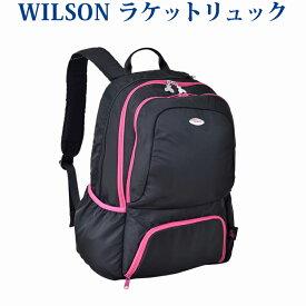 ウイルソン ベア バックパック 12ポケット WRZ873896 2018SS ラッキーシール対応