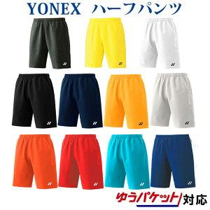 ヨネックスUNIハーフパンツ(スリムフィット)15048バドミントンテニスユニセックス男女兼用YONEX2016年モデルゆうパケット対応
