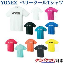 ヨネックス ベリークールTシャツ 16201 バドミントン テニス ソフトテニス ウエア ゆうパケット(メール便)対応 半袖 ユニセックス 2013ss 熱中症対策 暑さ対策 グッズ ラッキーシール対応