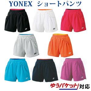 ヨネックスWOMENショートパンツ25019バドミントンテニスレディースウィメンズ女性用YONEX2016年モデルゆうパケット対応