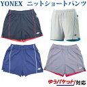 ヨネックスWOMEN ニットショートパンツ 25022 バドミントン テニス レディース ウィメンズ 女性用YONEX 2016年モデル …