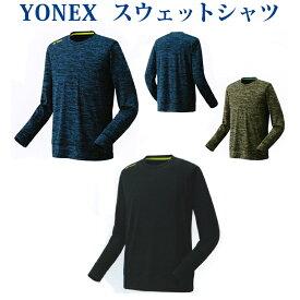 ヨネックス 長袖Tシャツ 30046 UNI スウェットシャツ バドミントン テニス ソフトテニス ウエア メンズ ユニセックス 2017SS ゆうパケット(メール便)対応 ラッキーシール対応