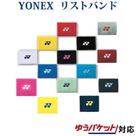 ヨネックス YONEX リストバンド 1ヶ入り AC488 ゆうパケット(メール便)対応 【メール便6点まで】 バドミントン テニス