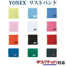 ヨネックス YONEX リストバンド 1ヶ入り AC489 ゆうパケット(メール便)対応 【メール便6点まで】 バドミントン テニス