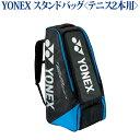 Yonex bag1809 sam