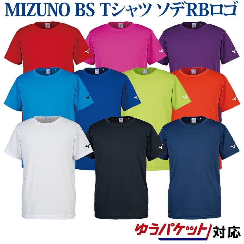 【在庫品】 ミズノ BS Tシャツ ソデRBロゴ 32JA8156 メンズ 2018SS バドミントン テニス ソフトテニス ゆうパケット(メール便)対応 m2off ラッキーシール対応