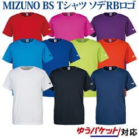 ミズノ BS Tシャツ ソデRBロゴ 32JA8156 メンズ 2018SS バドミントン テニス ソフトテニス ゆうパケット(メール便)対応 ラッキーシール対応