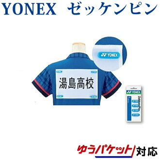 Packet () to say supports Yonex athlete's number pin AC461 (with four) 2018SS badminton tennis