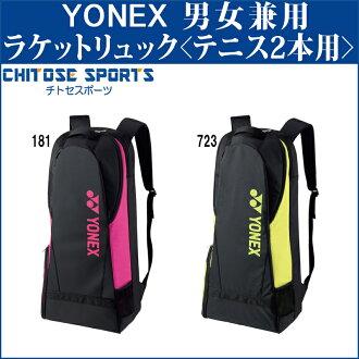 供尤尼克斯球拍帆布背包<网球2条使用的>BAG1738羽毛球网球拍包收藏rakeba YONEX2017年龄春夏季款