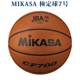 4000円以上で200円OFFクーポン付 【取寄品】 ミカサ 検定球7号 CF700 2018AW バスケットボール ラッキーシール対応